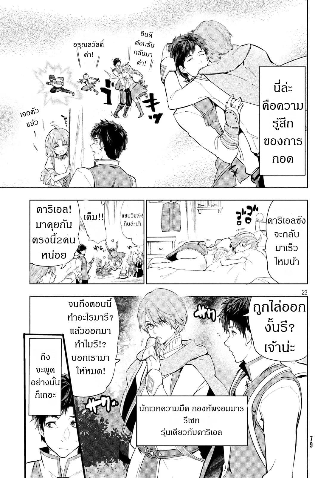 อ่านการ์ตูน Kaiko sareta Ankoku Heishi (30-dai) no Slow na Second ตอนที่ 8.2 หน้าที่ 3