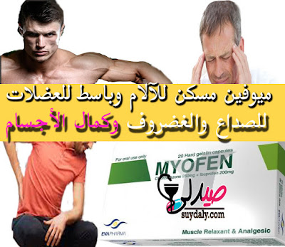 ميوفين كبسول باسط للعضلات ومسكن للآلام Myofen capsules ويعالج الانزلاق الغضروفي، وأهميته لكمال الأجسام والرياضة، الجرعة والآثار الجانبية والسعر في 2019