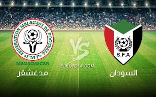 مشاهدة مباراة مدغشقر والسودان بث مباشر بتاريخ 18-11-2018 تصفيات كأس أمم أفريقيا 2019