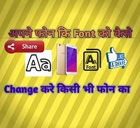 kisi-bhi-phone-ki-font-ko-kaise-change-kare-wo-bhi-bahut-asani-se