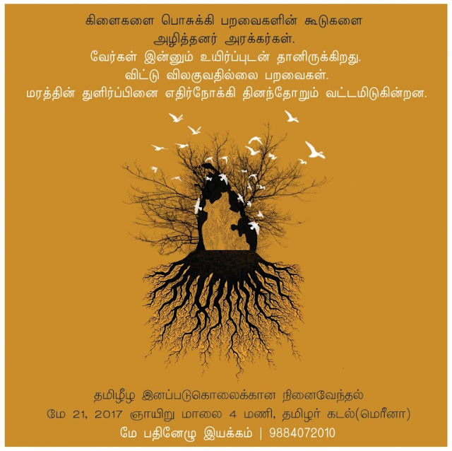 Eelam Tamil Genocide 8th Memorial