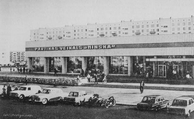 магазин Минск в Риге