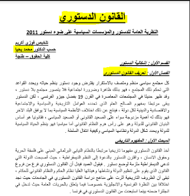 ملخص شامل في مادة القانون الدستوري S2 بصيغة PDF