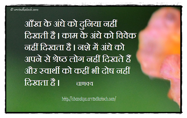 Chanakya, Hindi Thought, Blind, World, discretion, selfish,