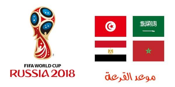 موعد قرعة كاس العالم 2018