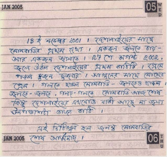 Bengali Heart Touching Quotes: Bangla Love Letter Collection