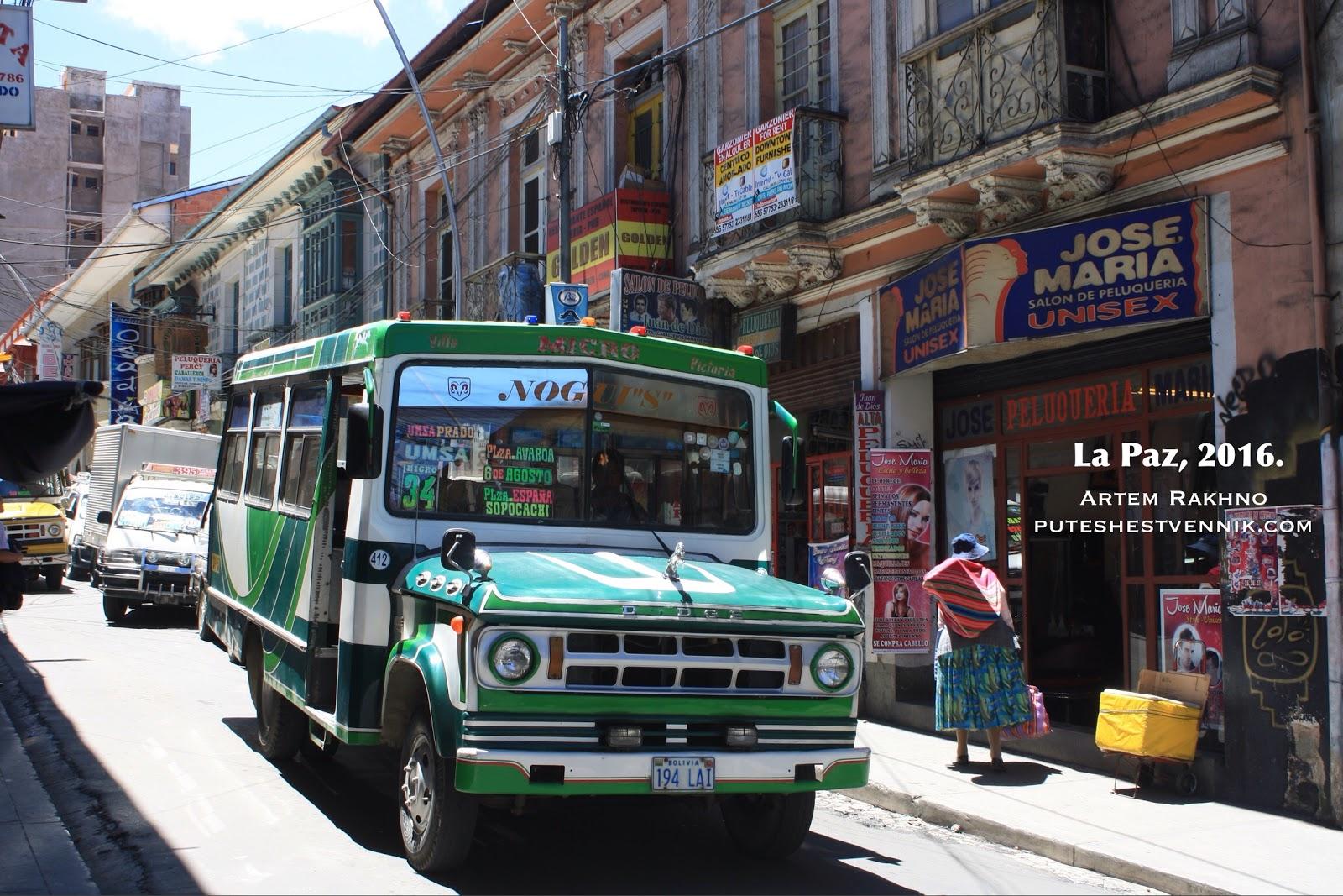 Автобус в Ла-Пасе