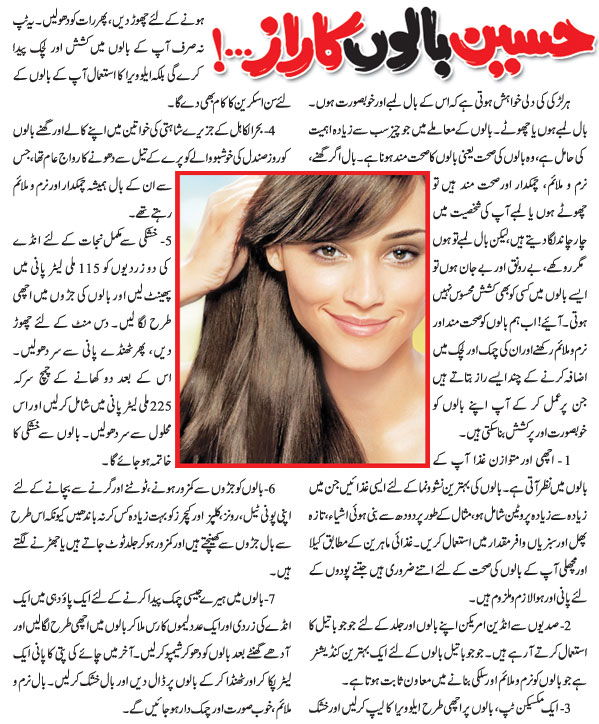 Beauty Tips in Urdu in English Tumblr In Hindi In Urdu for ...