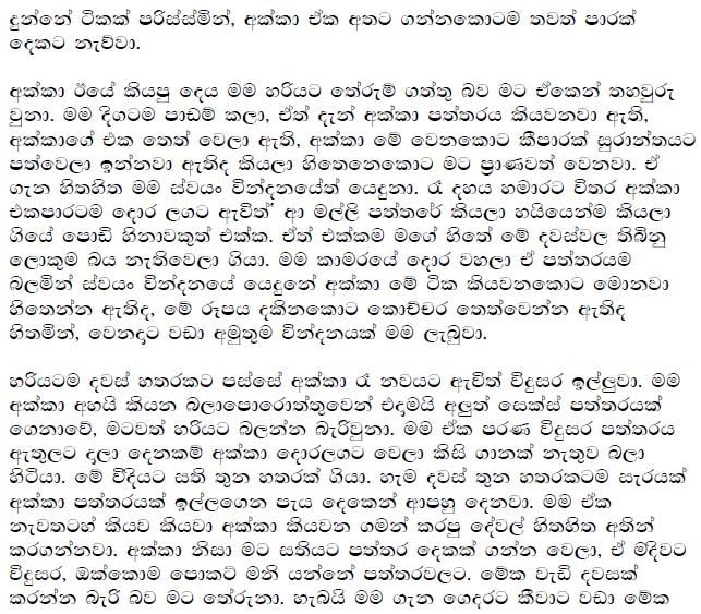 Sinhala Wal Katha: Mage Lingika Athdekima (Saamaanya Pela