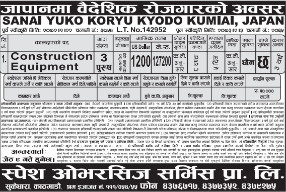Free Visa & Free Ticket, Jobs For Nepali In Japan, Salary -Rs.1,27,000/