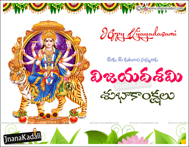 Vijayadasami Subhakankshalu in Telugu Dussehra Wishes Quotes hd wallpapers in Telugu Navaraatri Telugu Wishes with hd wallpapers