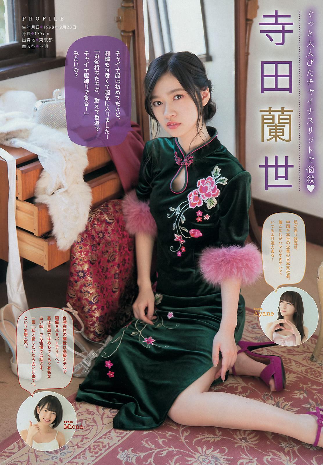Nogizaka46 乃木坂46, Young Magazine 2018 No.02-03 (週刊ヤングマガジン 2018年2-3号)