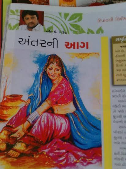 """""""अभियान"""" २०१४ ना दिवाळी अंक मां प्रसिध्ध थयेली  नवलिका - अंतर नी आग Story By Naresh K. Dodia"""