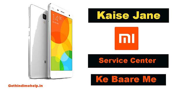 mi service center के बारे में कैसे पता करे - जाने हिंदी में