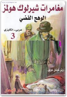رواية مغامرات شارلوك هولمز: الوهج الفضي (عربي – انجليزي)pdf ارثر كونان دويل