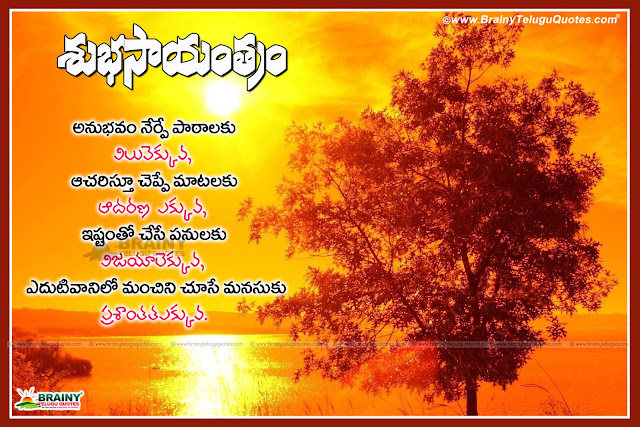 Here is Nice Good evening Telugu quotes, Happy Telugu Good evening Quotes, Beautiful Telugu Good Evening Quotes, Awesome Telugu good evening quotes, Best Telugu Good evening quotes, Feel good telugu good evening quotes, Best inspirational Quotes.Best telugu good evening images and messages, top Telugu good evening top Messages online, Awesome Telugu Language Good evening Wishes, shubhosayamtram telugu Quotations online, Telugu Top Good evening Quotes Wallpapers, Awesome Telugu Good evening quotes