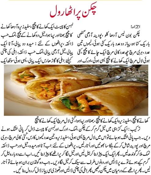 Chicken Paratha Rolls Recipe In Urdu Apna Food