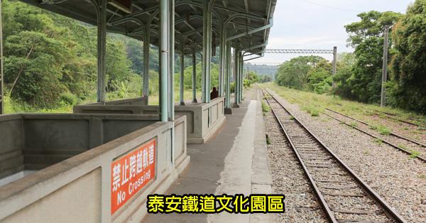 台中后里|泰安鐵道文化園區(泰安舊火車站)|月台後方秘境百年后里圳水橋