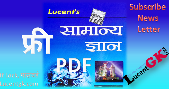 Book best pdf gk