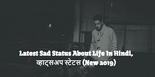 Latest Sad Status About Life In Hindi, व्हाट्सअप स्टेटस (New 2019)