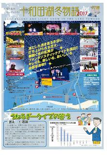 Lake Towada Winter Story Towadako Fuyu Monogatari 2017 flyer back 平成29年十和田湖冬物語 チラシ裏