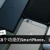 没有这8个功能的SmartPhone,再便宜也别买~