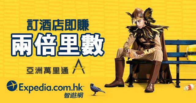 正正正!Expedia訂酒店儲額外「雙倍Asiamiles里數」,消費HK$10=高達4里!