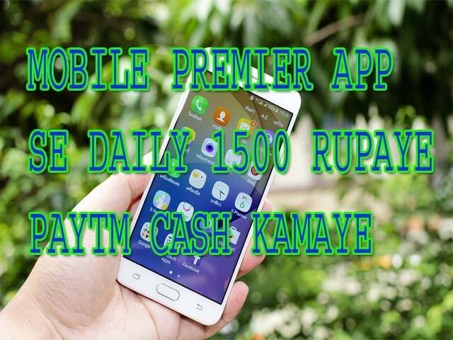 MOBILE PREMIER APP SE DAILY 1500 RUPAYE PAYTM CASH KAMAYE
