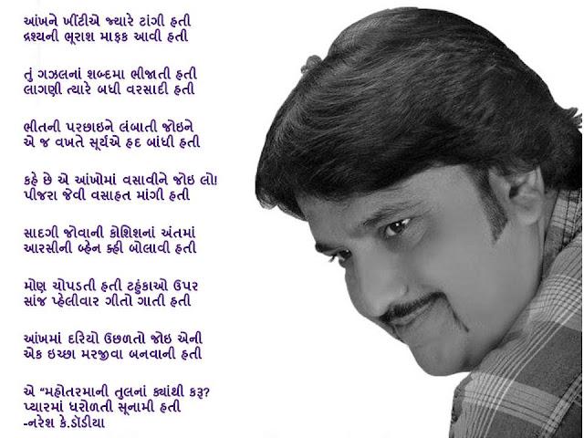 Ankh Ne Khiti Ae Jyare Tangi Hati Gujarati Gazal By Naresh K. Dodia