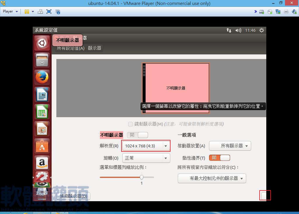 [Linux教學] 如何變更調整Ubuntu的螢幕解析度 - 軟體罐頭