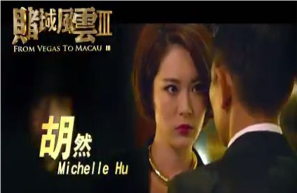 From Vegas To Macau Iii 2016 Film Sinopsis Pemain Trailer
