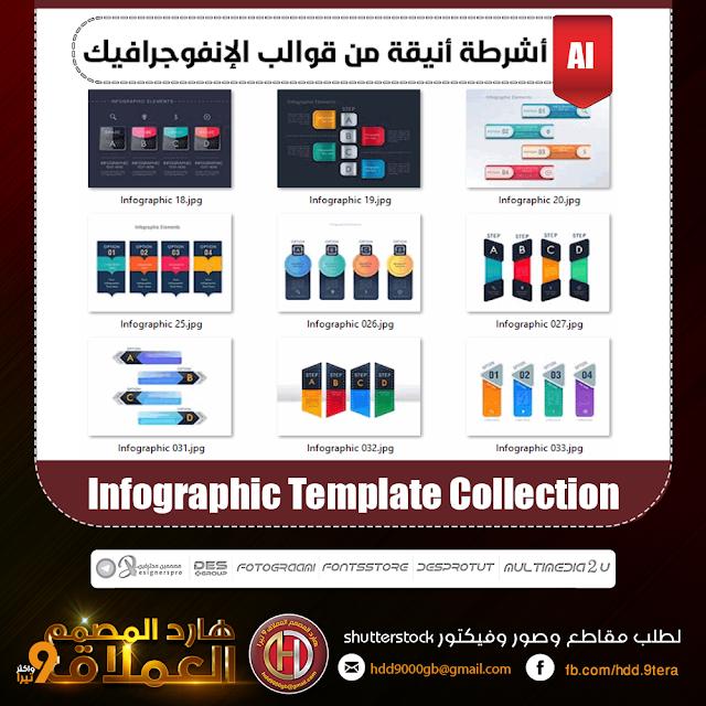 تحميل أشرطة أنيقة من قوالب الإنفوجرافيك - Infographic Template Collection