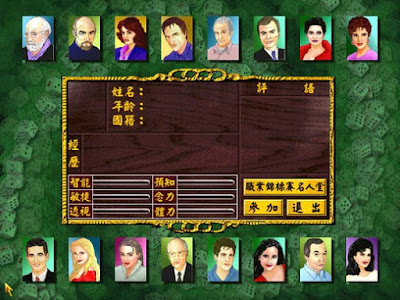 Dos賭神:至尊之戰繁體中文硬碟綠色免安裝整合版+密技下載,懷舊休閒益智遊戲!