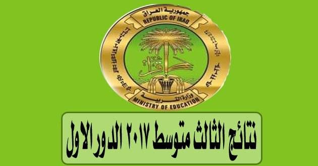 نتائج الثالث متوسط 2017 العراق