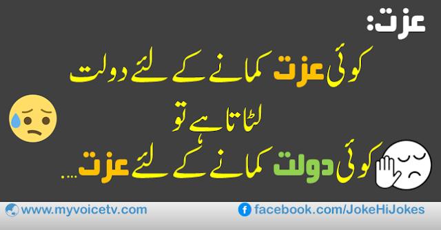 #Achi Baat - Aizaat aur Daulat ....