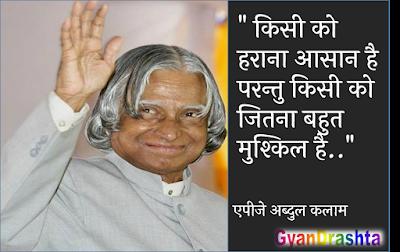 Dr APJ Abdul Kalam thoughts in hindi | एपीजे अब्दुल कलाम से हम क्या सीखे?