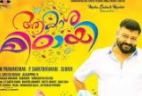 Aakashamittayee 2017 Malayalam Movie Watch Online