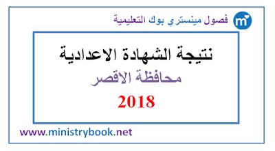 نتيجة الشهادة الاعدادية محافظة الاقصر 2018 برقم الجلوس والاسم