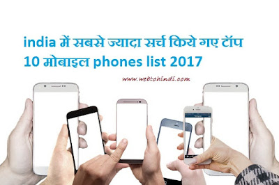 top 10 most searched phone in india during the year 2017
