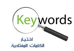 اختيار الكلمات المفتاحية المستهدفة في اشهار الموقع للمبتدئين