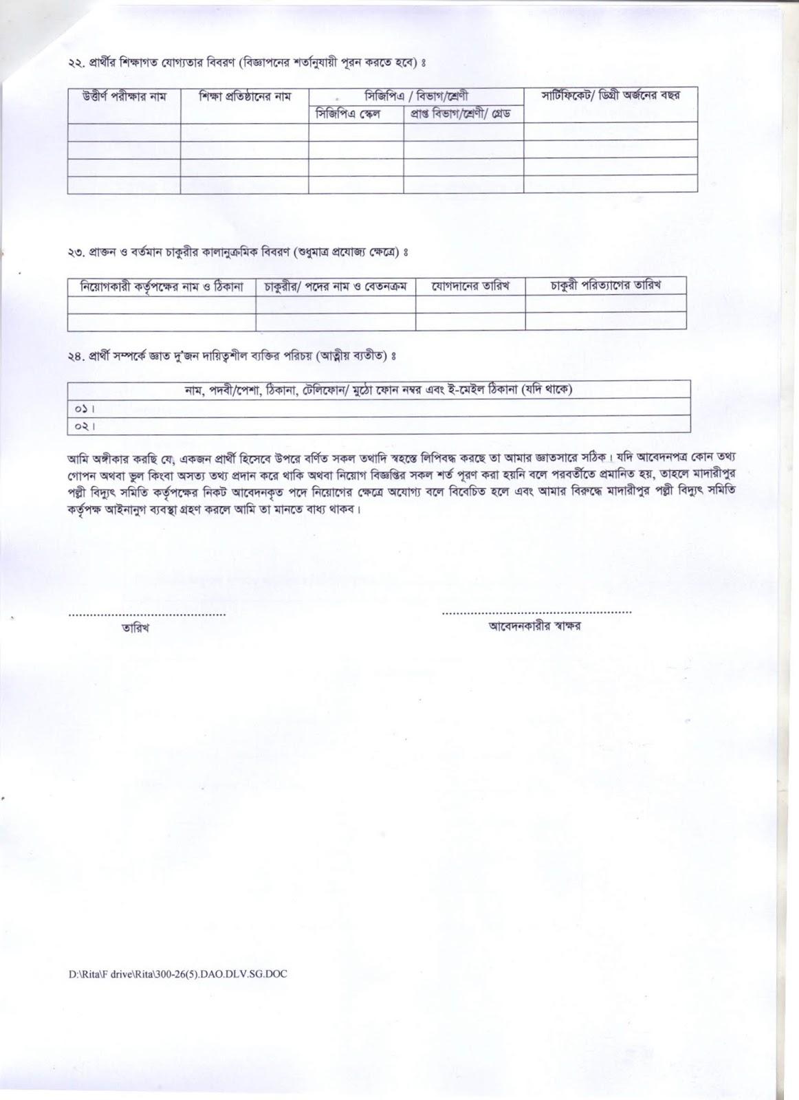 Madaripur Palli Bidyut Samity Job Application Form