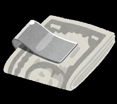 マネークリップに挟まったお金のイラスト