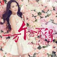 Zhuang Xin Yan (庄心妍) - Yi Wan Ge She Bu De (一万个舍不得)
