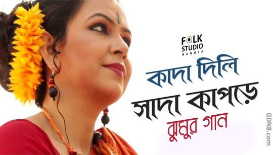 Kada Dili Sada Kapore - Jhumur Song