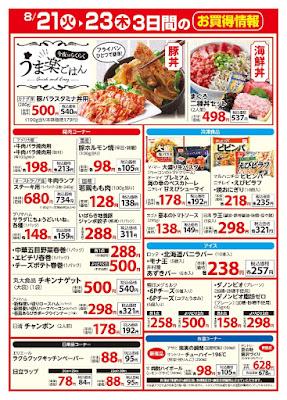 【PR】フードスクエア/越谷ツインシティ店のチラシ8月21日号
