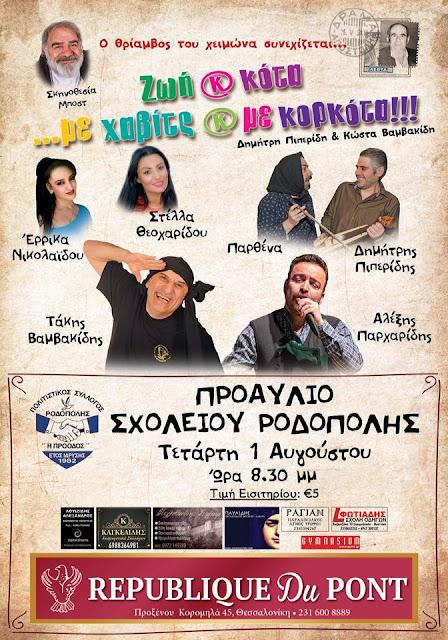 Η Ποντιακή παράσταση «Ζωή και κότα… με χαβίτς και με κορκότα» στη Ροδόπολη Σερρών