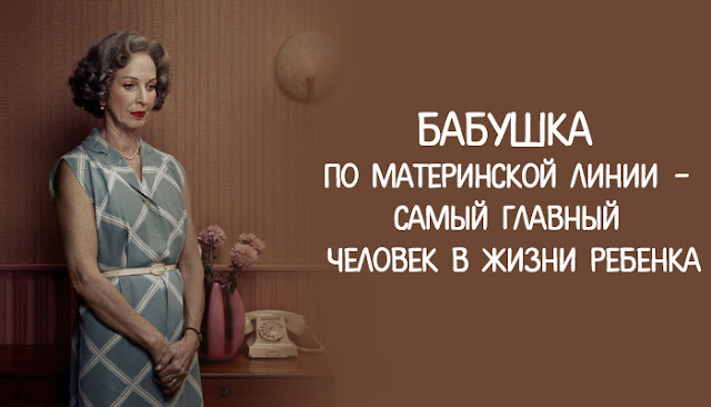 Бабушка по материнской линии – самый главный человек в жизни ребенка