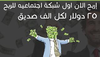 الربح من شبكة بوستات الاجتماعيه
