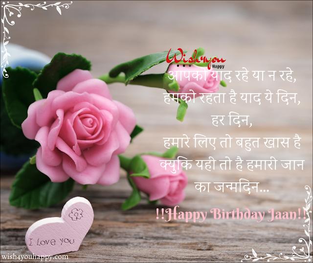 Hamari Jaan Ka Janamdin, Romantic Happy Birthday Shayari