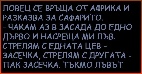 ВИЦОВЕ ~ Ловец